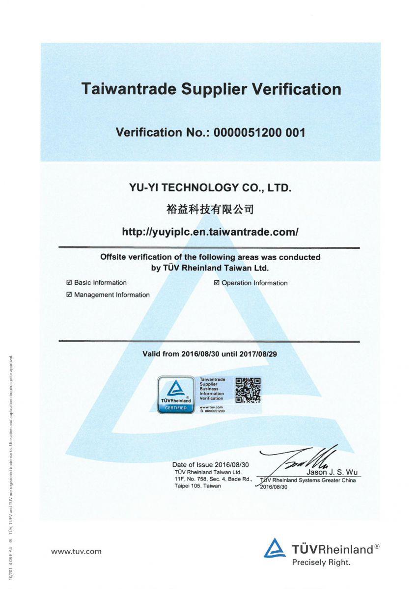 TUV Rheinland企业营运能力认证-裕益科技